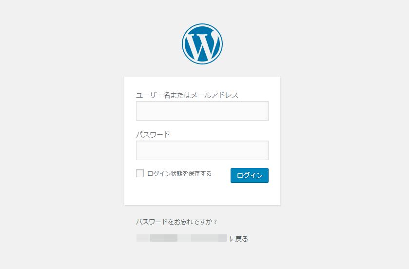 ワードプレスログイン画面