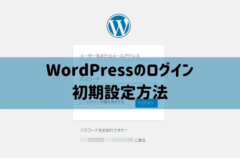 WordPressのログイン・初期設定方法