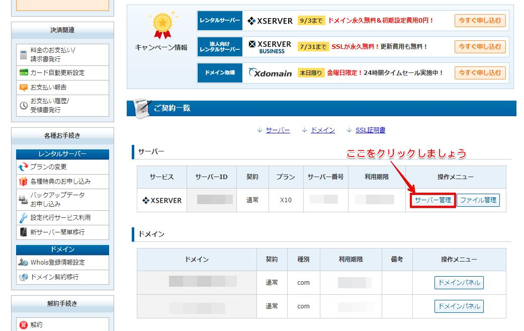 サーバー管理の画面