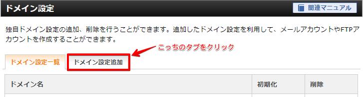 ドメイン設定追加タブをクリック