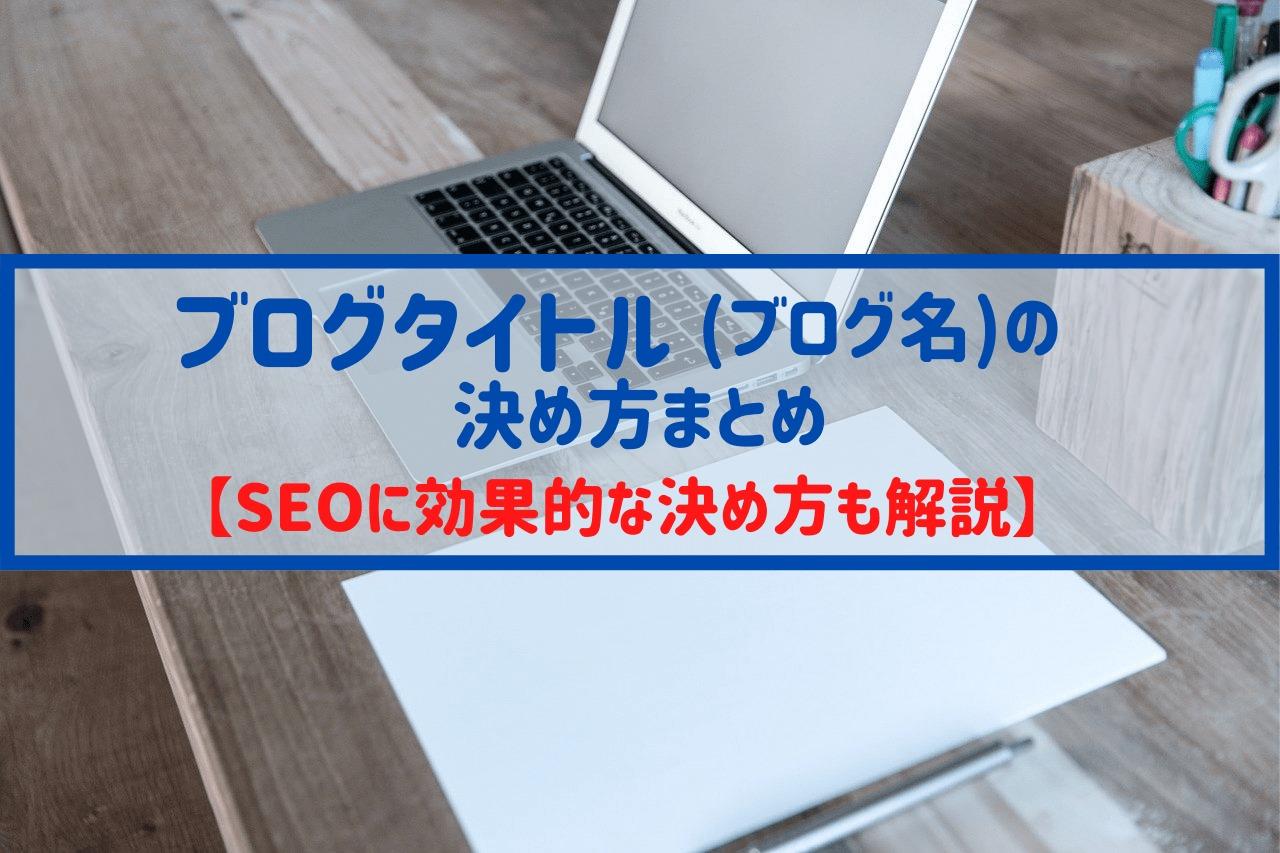 ブログタイトル(ブログ名)の決め方まとめ【SEOに効果的な決め方も解説】