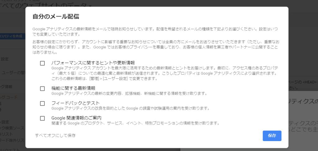 アナリティクス - メール配信