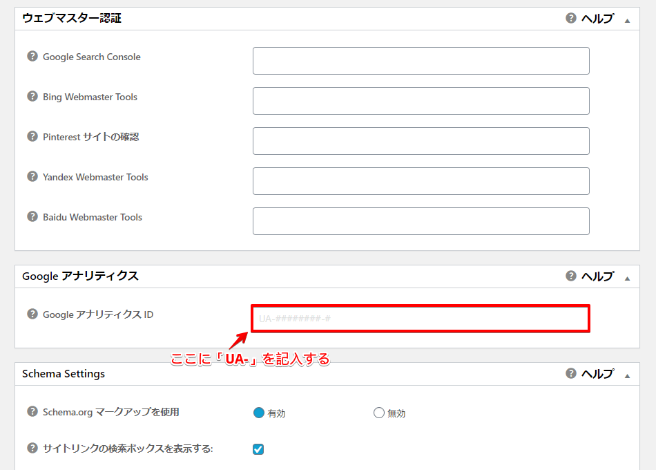 All in one seoでの設定