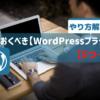 入れておくべきWordPressプラグイン5つ+α【やり方解説】