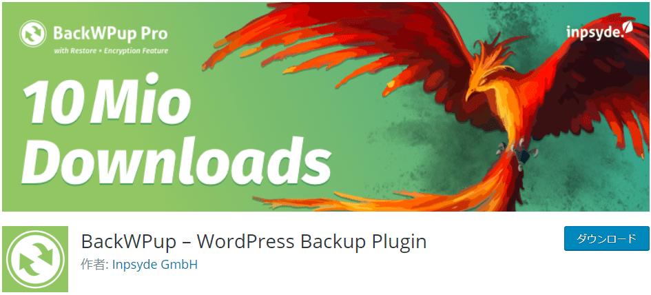 BackWPup【データの自動バックアップ】