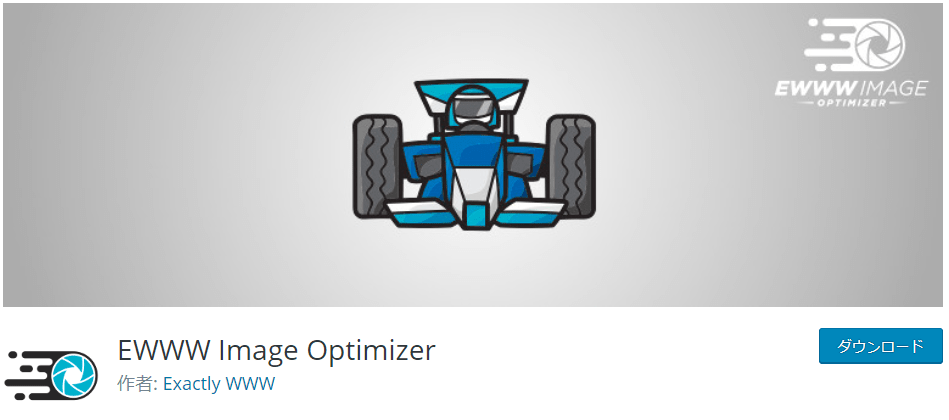 EWWW Image Optimizer【画像圧縮・最適化】