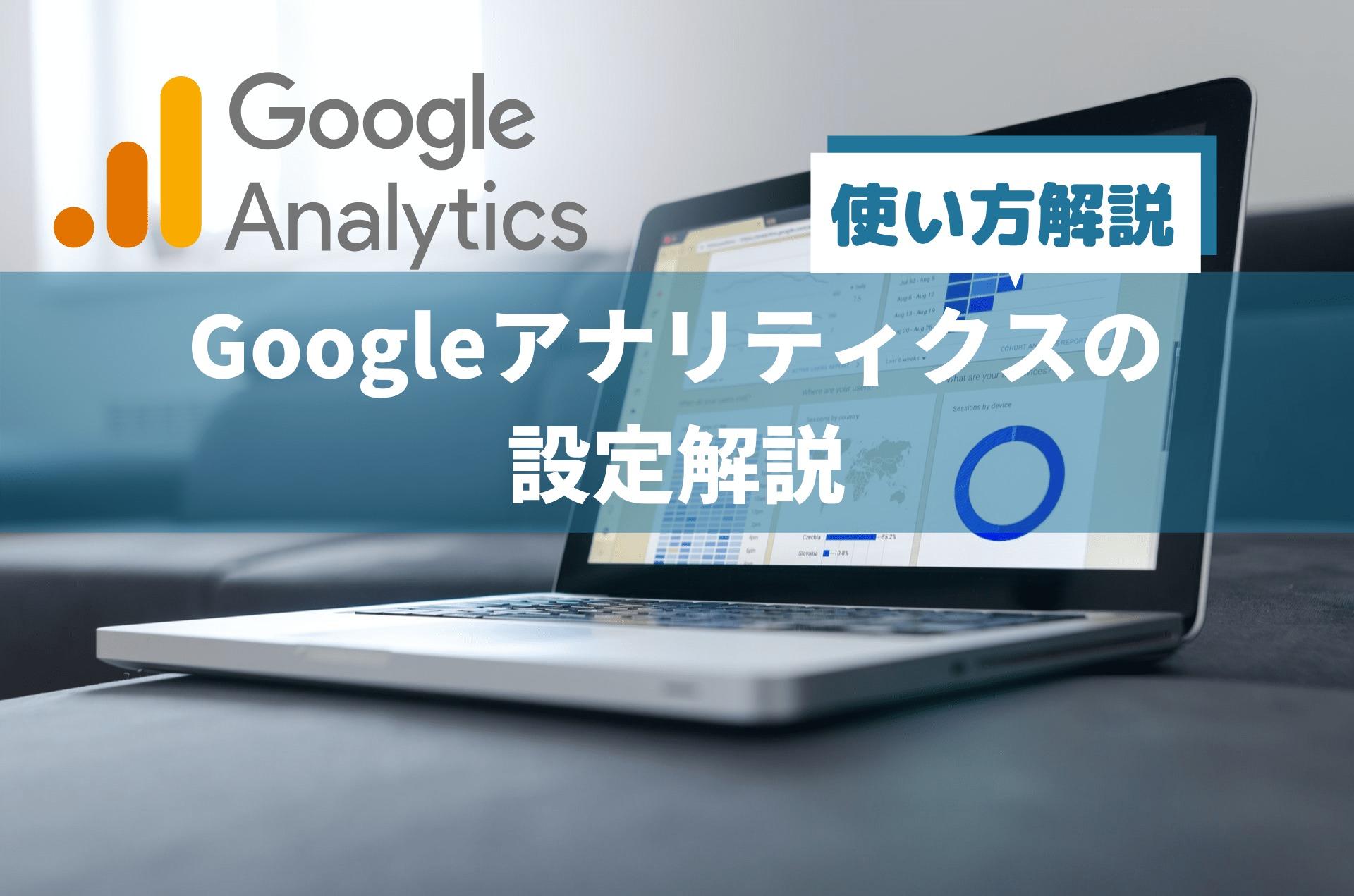 【2020】Googleアナリティクスの設定解説【使い方も解説】