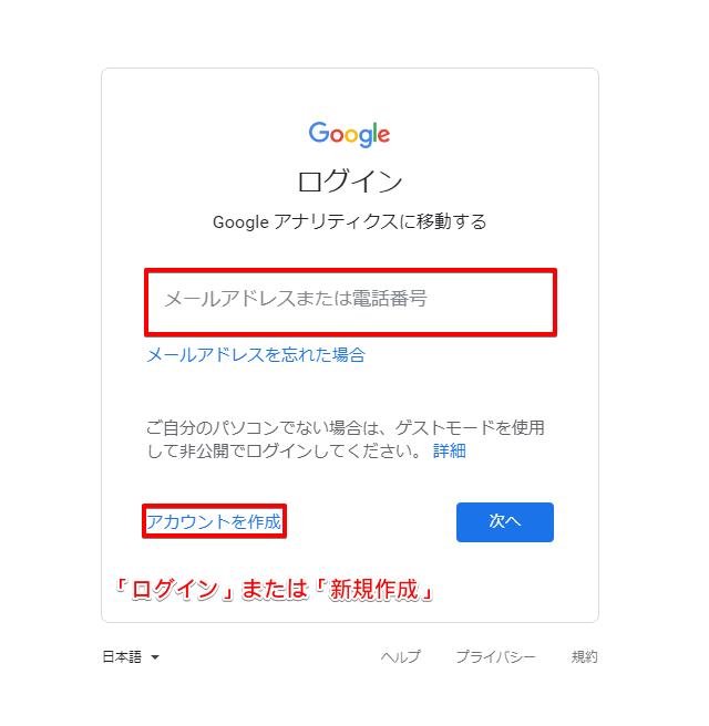 Googleアカウントログイン