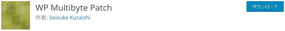 WP Multibyte Patch【WordPress日本語対応化】