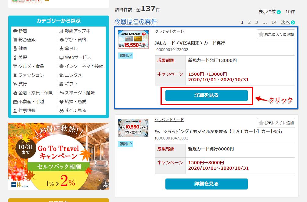 サービス決定(PC)
