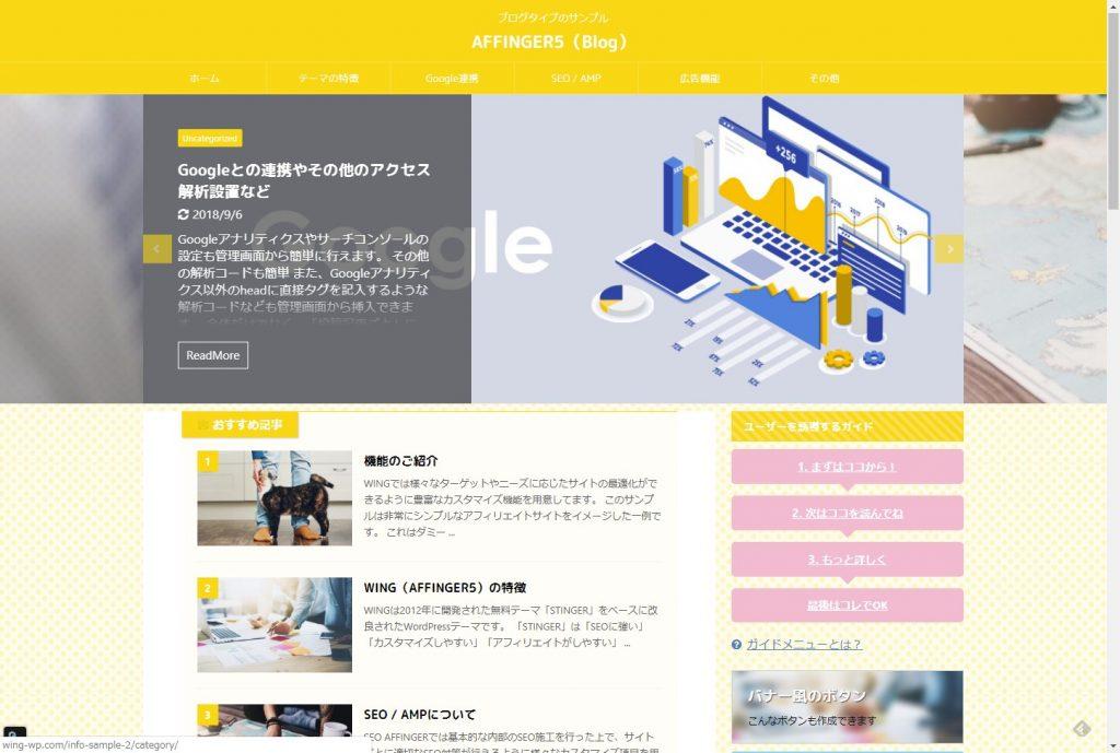 デザインサンプル2