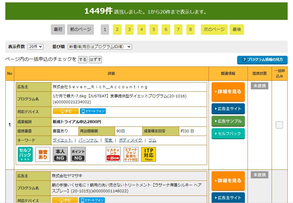 A8検索結果(PC)