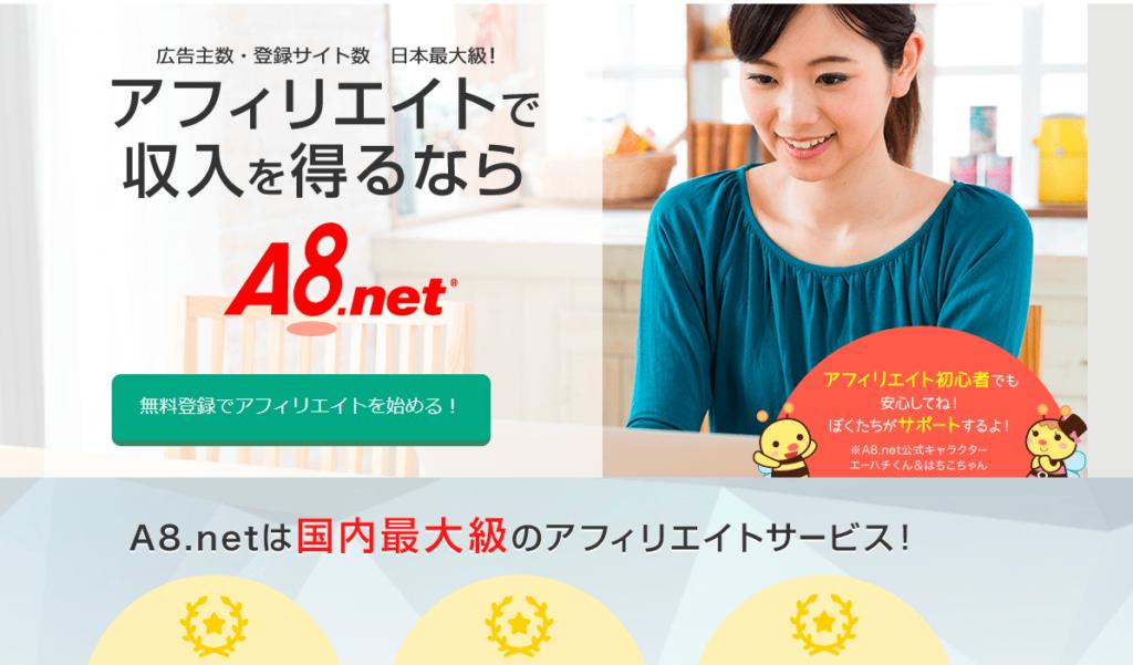 A8.net(エーハチ)