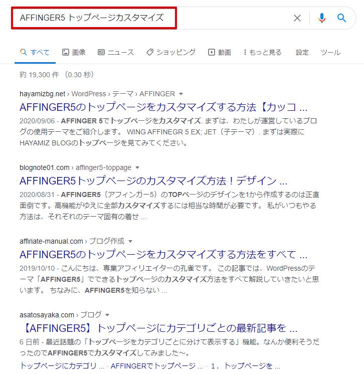 AFFINGER5 トップページカスタマイズ検索結果