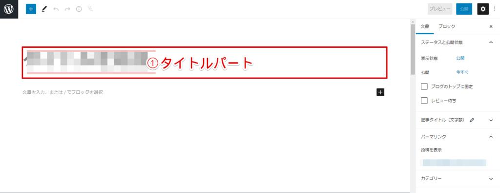 ①タイトルパートの作り方【画像説明】