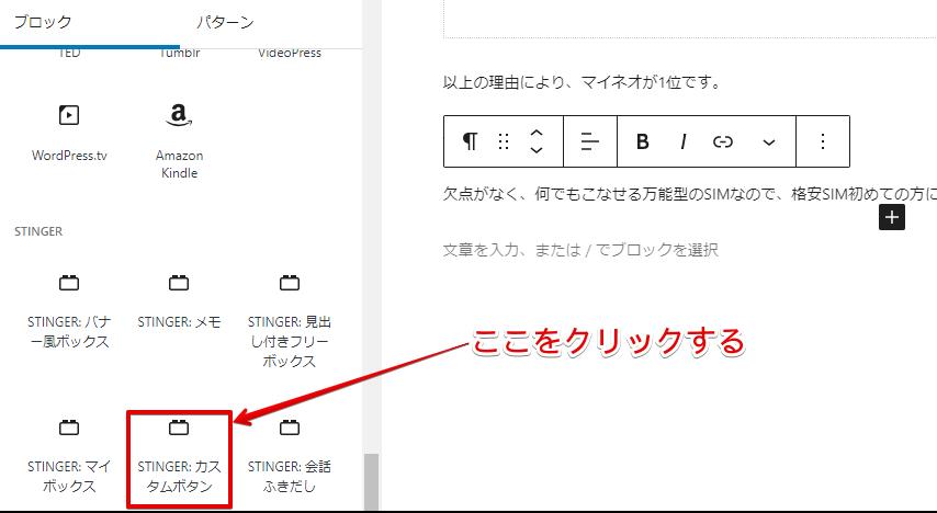 「+」から「STINGERカスタムボタン」をクリック