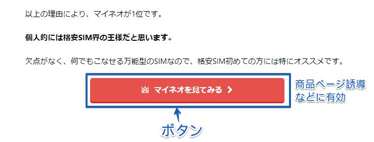 ボタンの挿入方法