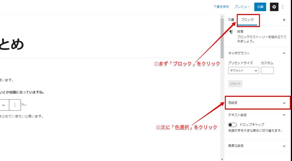 右の設定項目から「ブロック」→「色設定」とクリック