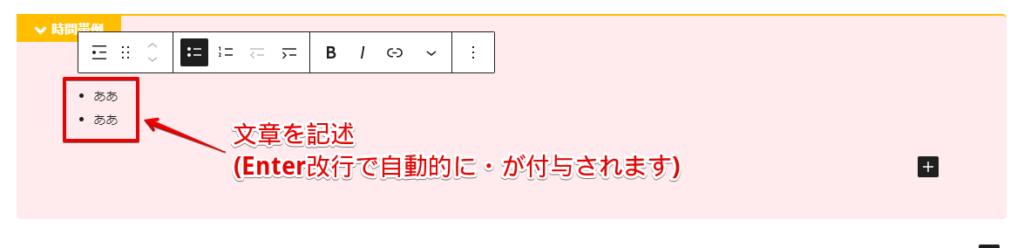 必要な分だけ文章を記述(Enter改行で自動的に黒丸が付与されます。)
