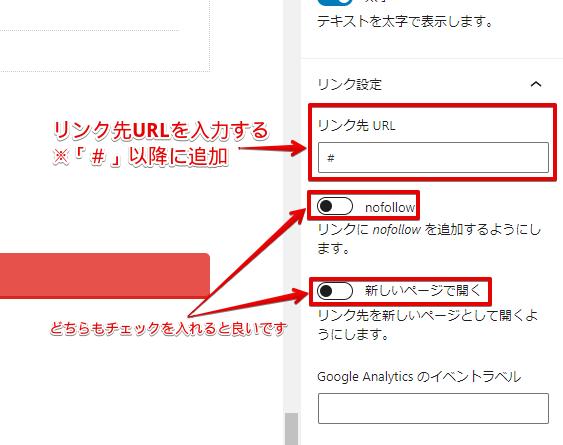 設定中部にあるリンク設定からリンク先URLを入力