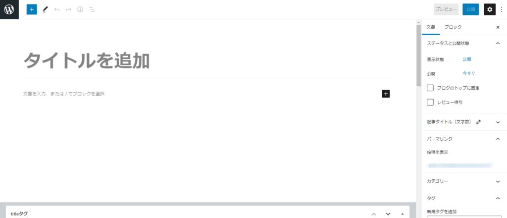 WordPress投稿記事(ブログ)の書き方【全体概要】