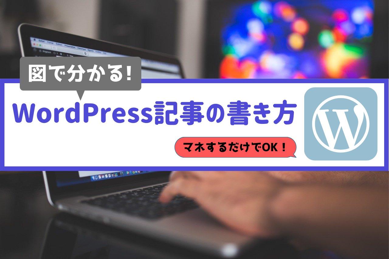 WordPress記事の書き方