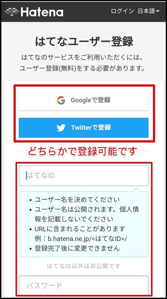 ③はてなユーザー登録(簡単登録)