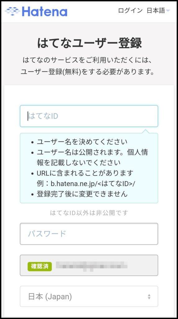 ④はてなユーザー登録(通常登録)