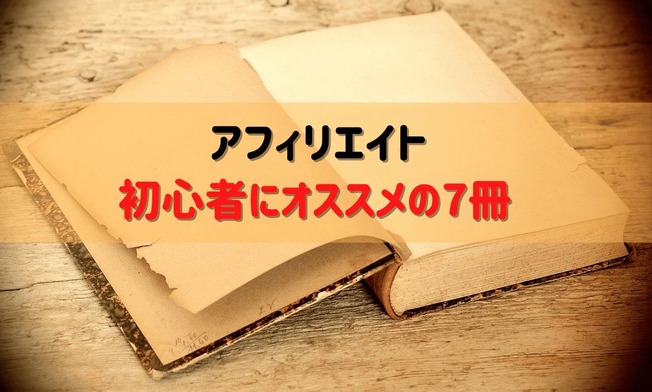 アフィリエイト初心者に絶対オススメの本7冊【順番に読むだけでOK】
