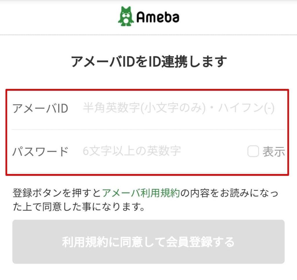 アメーバID登録