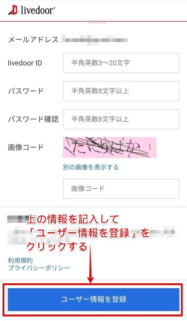 ユーザー情報登録画面