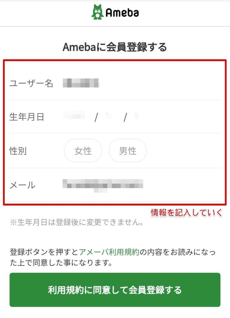 Amebaに会員登録する
