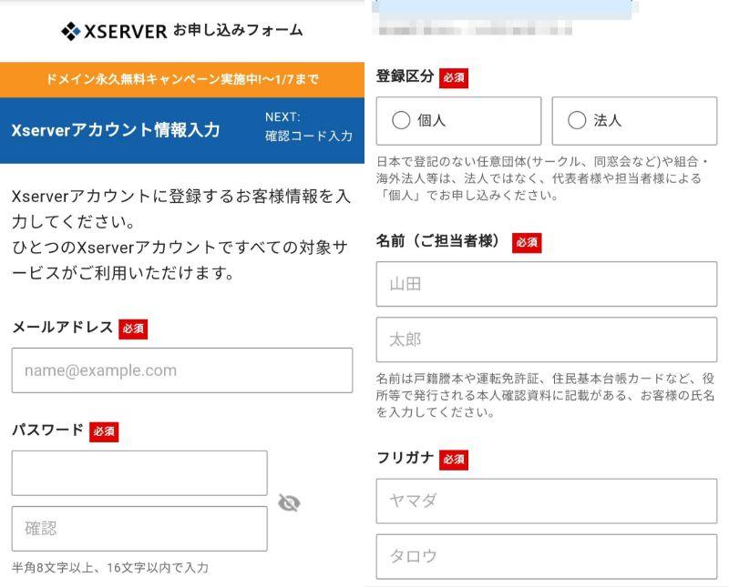 Xserverアカウント情報その1