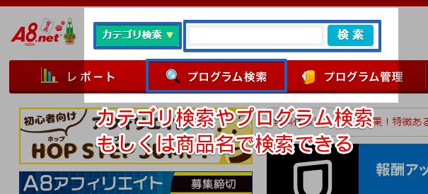 ②商品検索