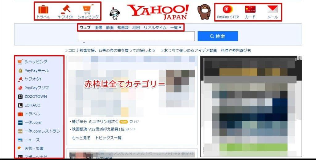 Yahooの例