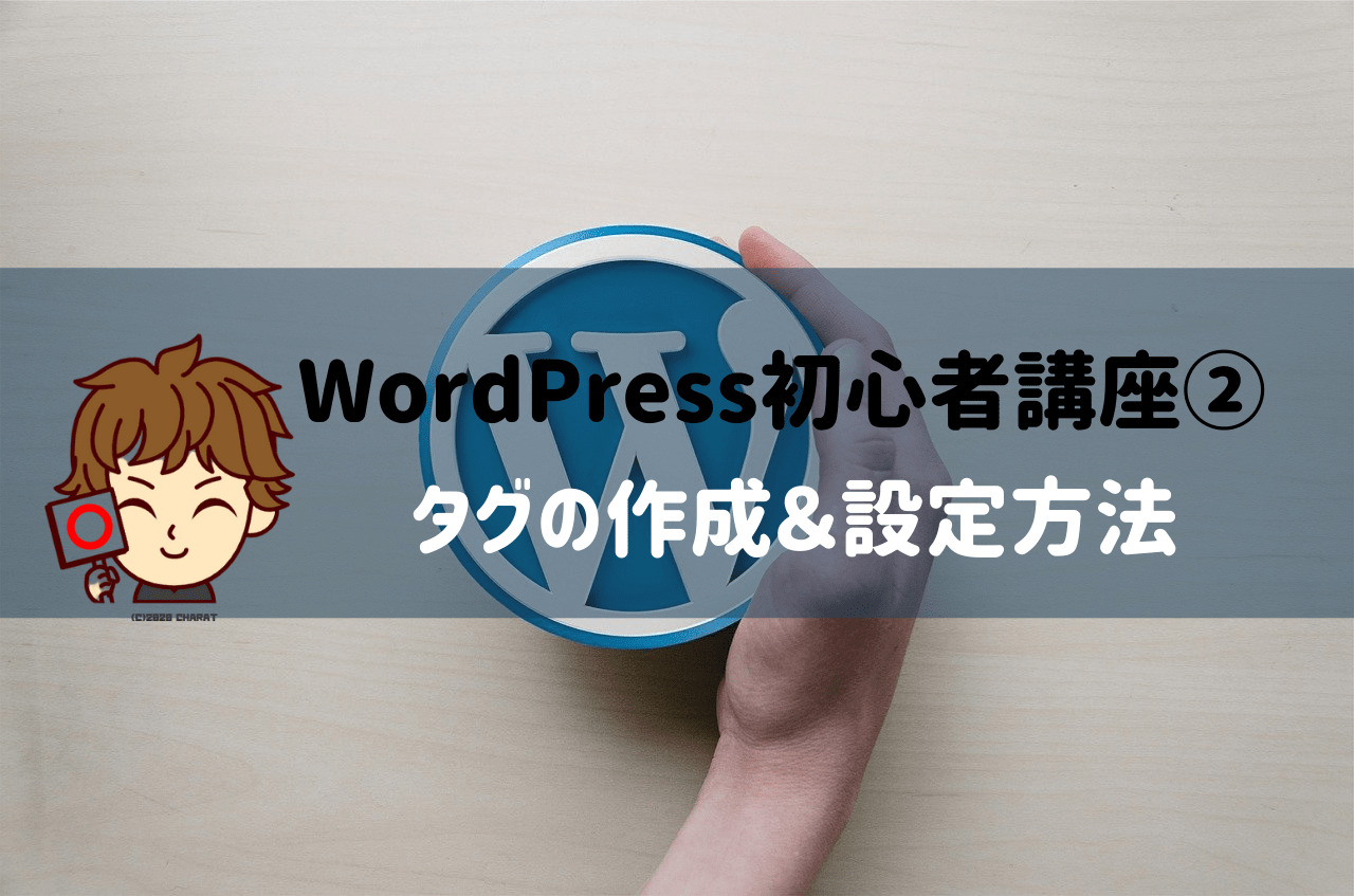 WordPress初心者講座②:タグの作成&設定方法を解説