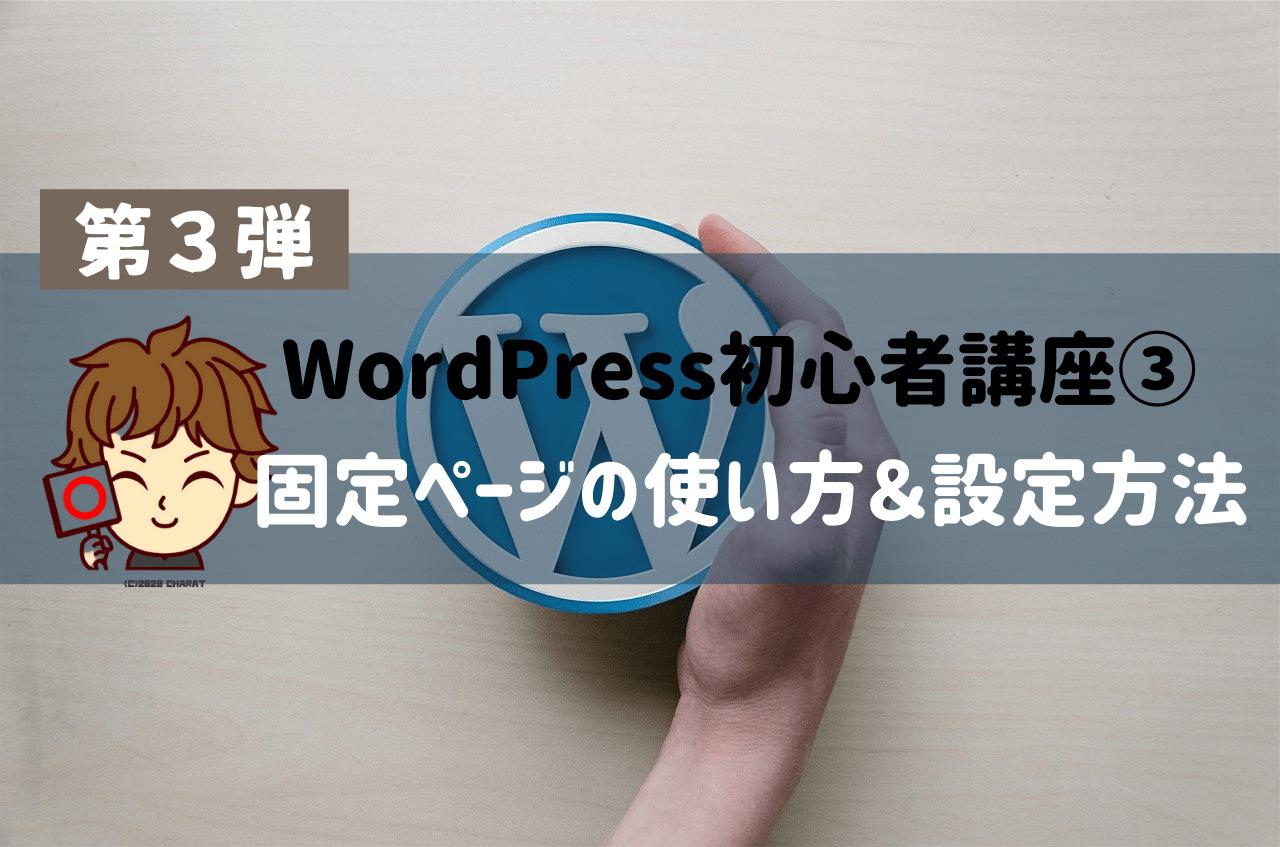 WordPress初心者講座③:固定ページの使い方!投稿と何が違うの?