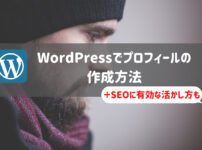WordPressでプロフィールの作成方法&SEOに有効な活かし方
