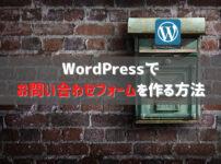 【簡単】WordPressでお問い合わせフォームを作る方法