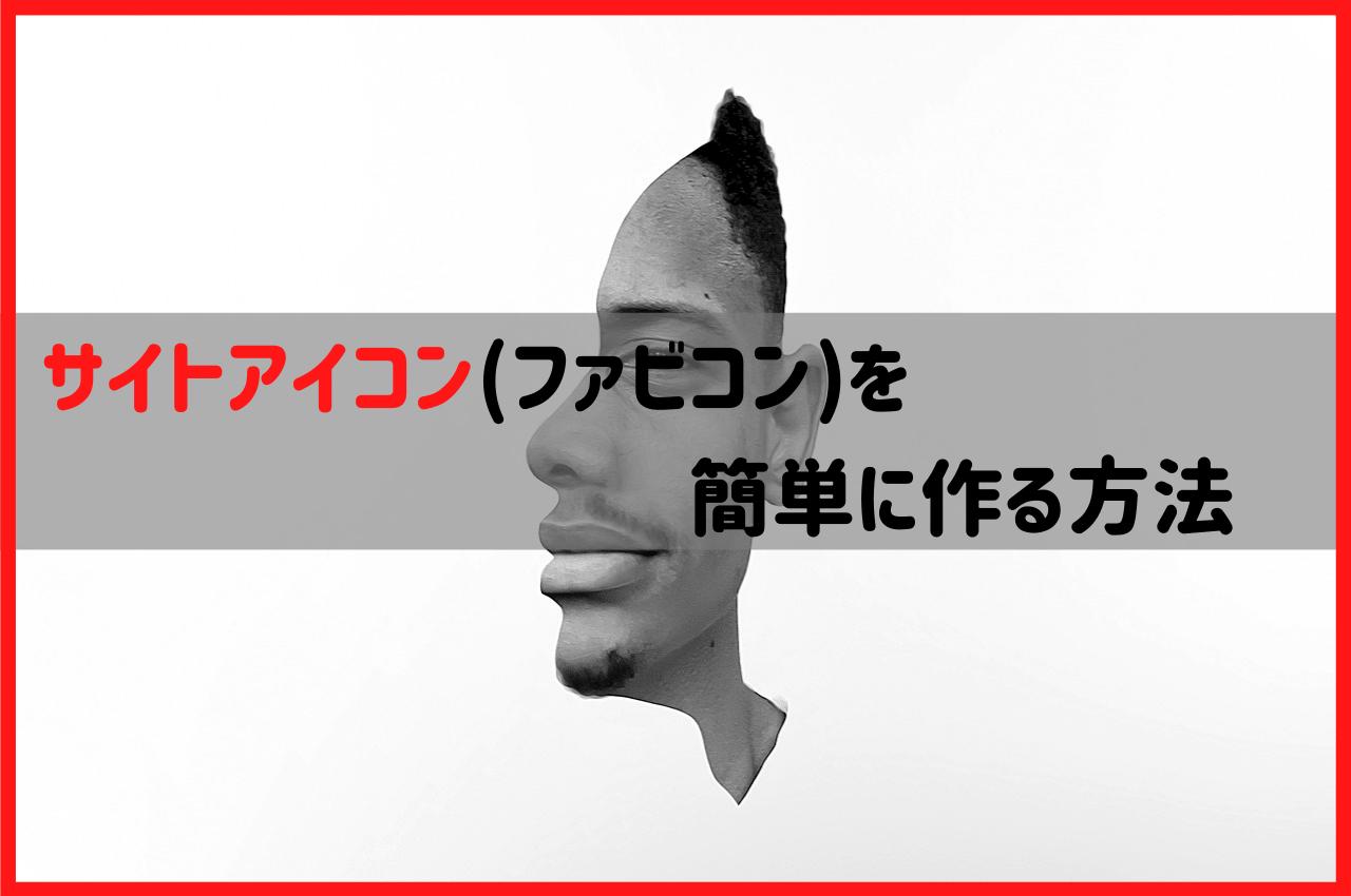 【知識不要】ファビコン(サイトアイコン)を簡単に作成する方法