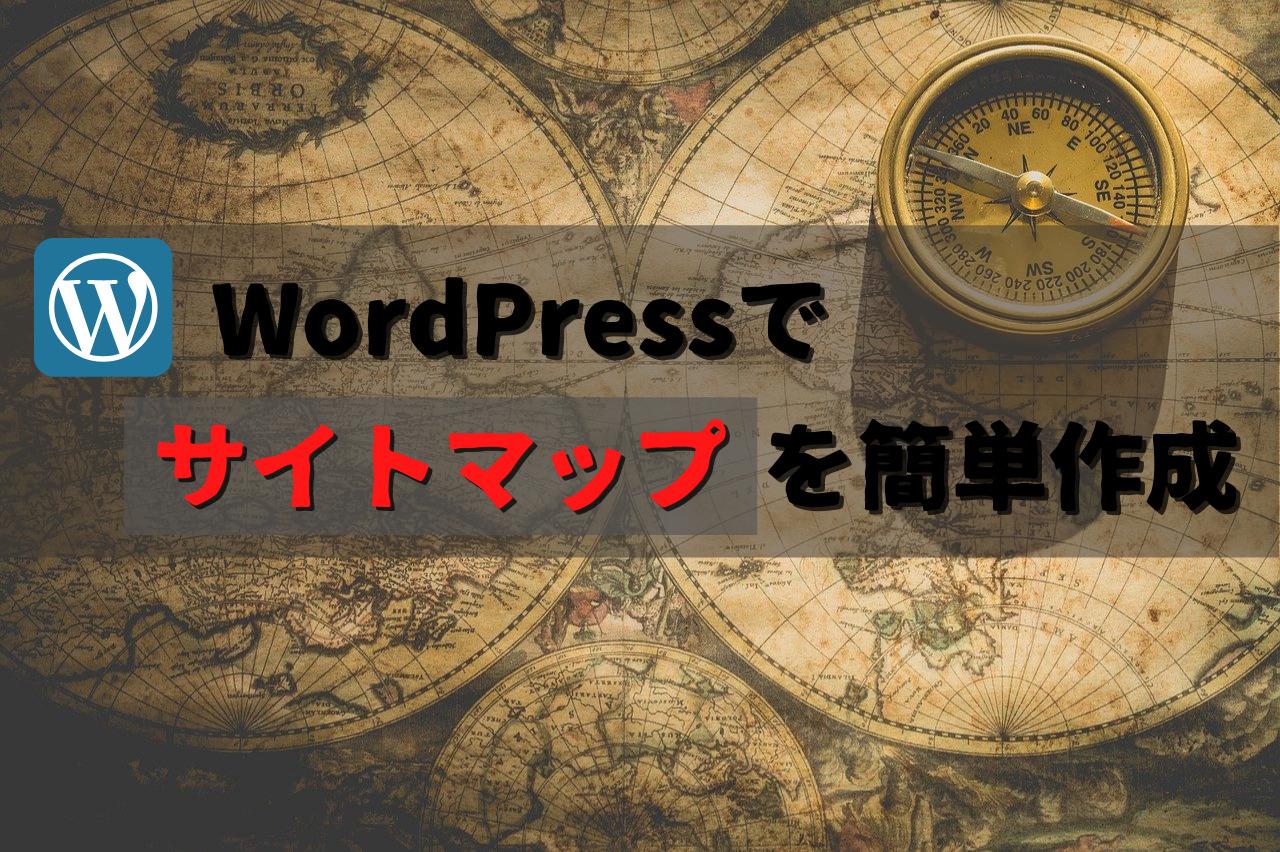 【図解】WordPressでサイトマップを作成する方法【簡単】