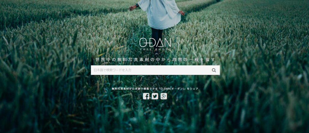 O-DAN (オーダン)