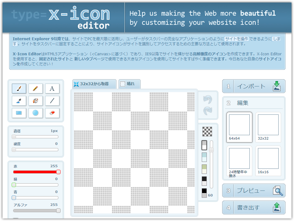X-Iconエディター