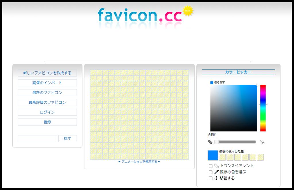 favicon.icoジェネレーター