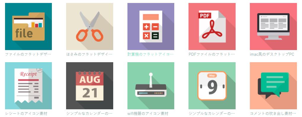 flat-icon-designサンプル