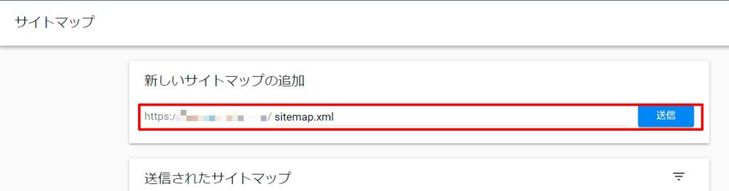 sitemapの記述