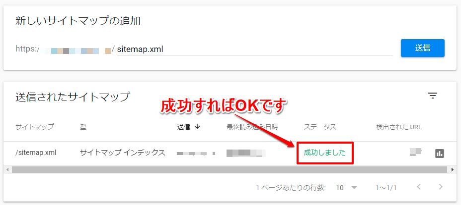 sitemap送信成功