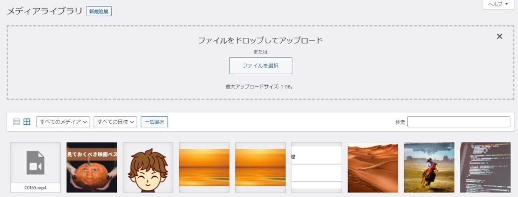 メディアライブラリに画像や動画を追加する方法