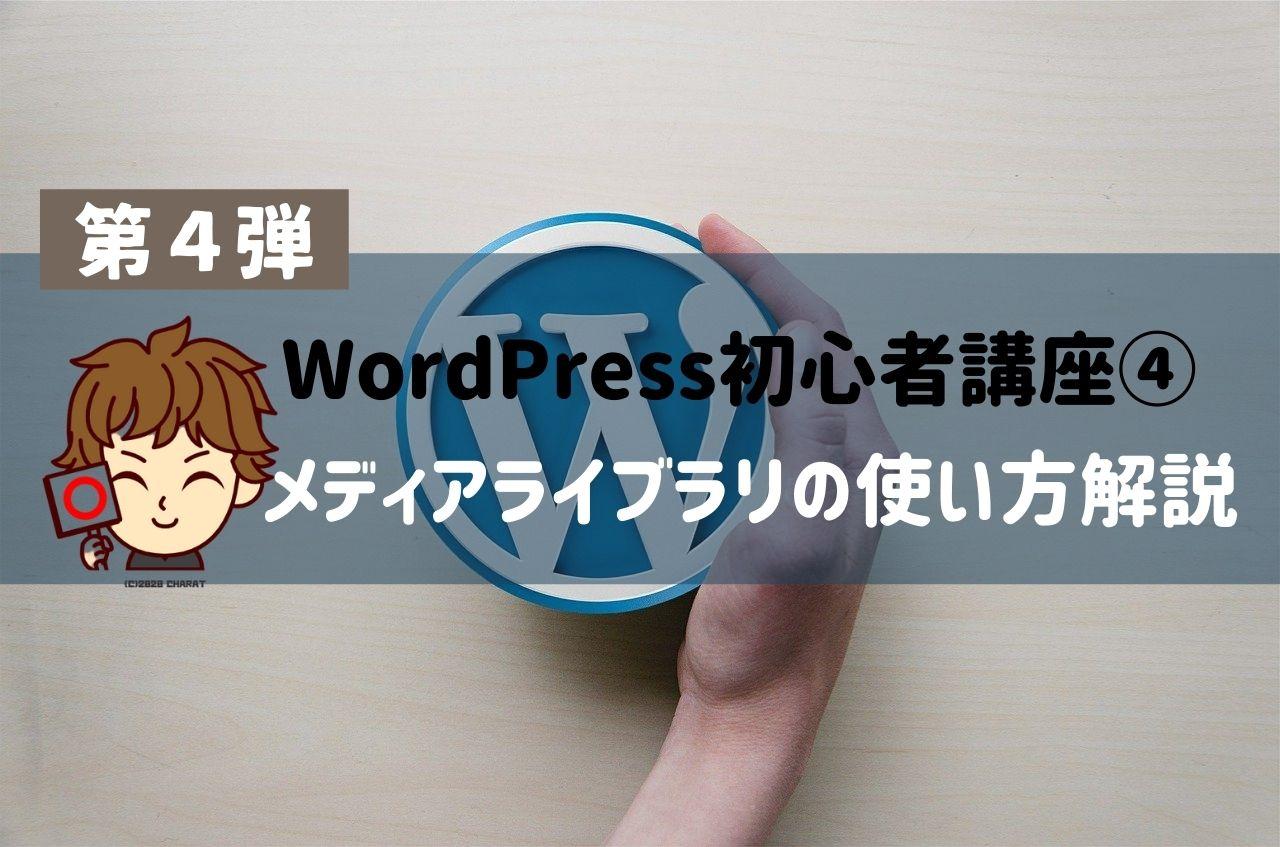 WordPress初心者講座④:メディアライブラリの使い方解説!画像や動画の入れ方は?