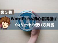 WordPress初心者講座⑤:WordPressウィジェットを理解しよう!使い方を解説